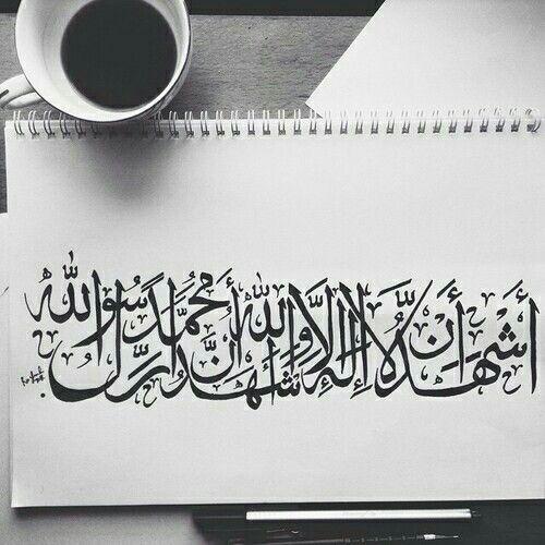 أشهد أن لا إله إلا الله وأشهد أن محمدا رسول الله Islamic Calligraphy Calligraphy For Beginners Arabic Calligraphy Art