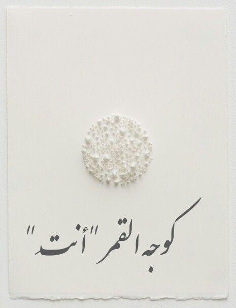 كوجه القمر انت Aesthetic Art Quotes English Quotes
