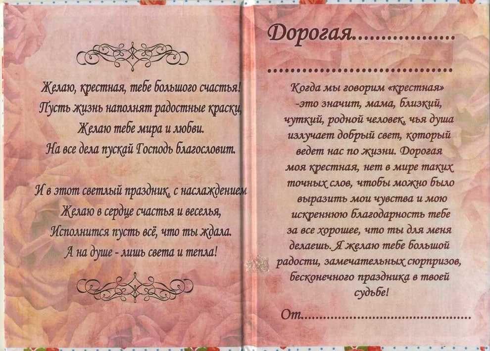 открытка диплом для крестной Рамблер картинки детское  открытка диплом для крестной Рамблер картинки