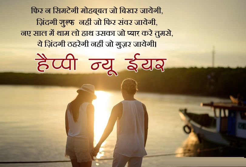 New Year Shayari For Girlfriend And Boyfriend In Hindi