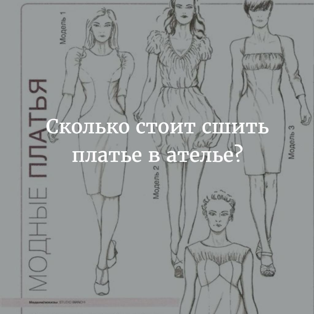Ателье цена сшить платье