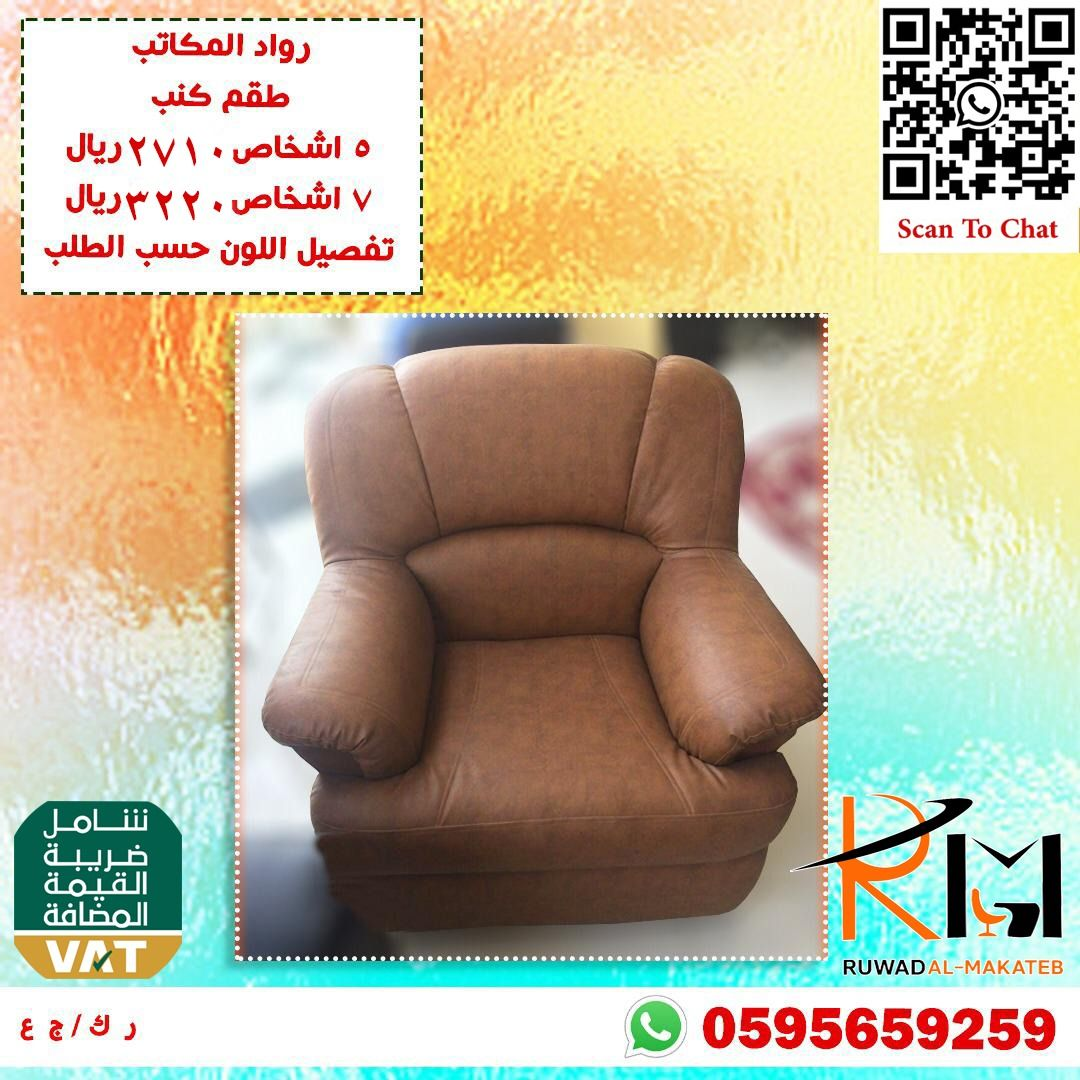 طقم كنب بني In 2021 Recliner Chair Lounge Chair Recliner