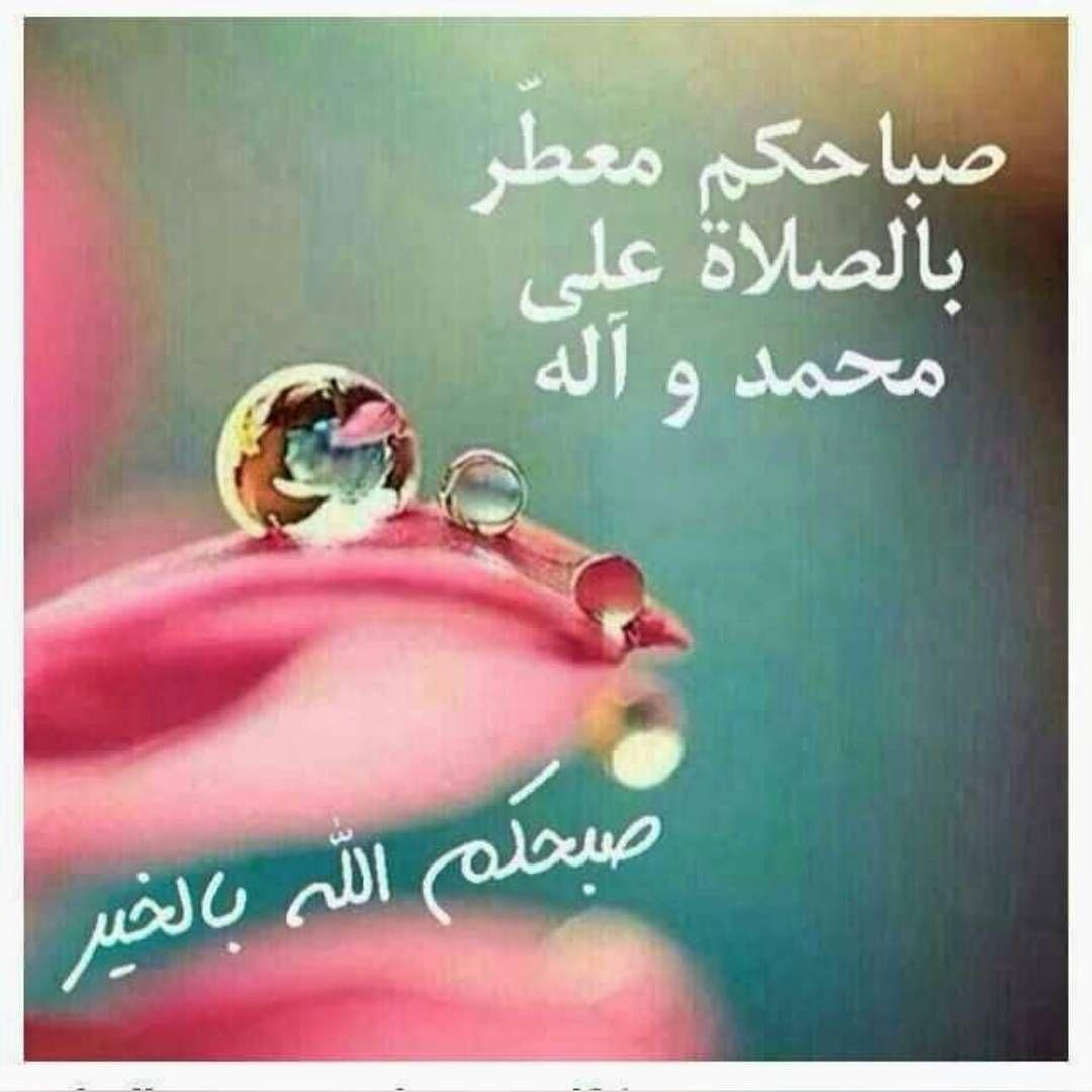 Donya Imraa دنيا امرأة On Instagram صبحكم الله بالخير صباح الخير يوم جديد يوم مشرق سعادة فرح تفاؤل دنيا امرأة Heart Ring Gold Rings Greetings