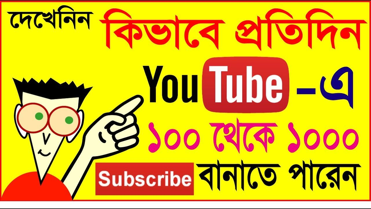 How to get Full Free 100 to 1000 subscribers per day on