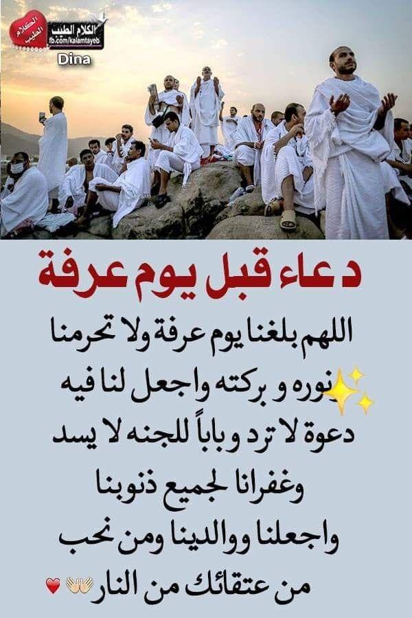 Pin By Hadeer Mohamed On ادعيـة Arabic Quotes Islam Duaa Islam