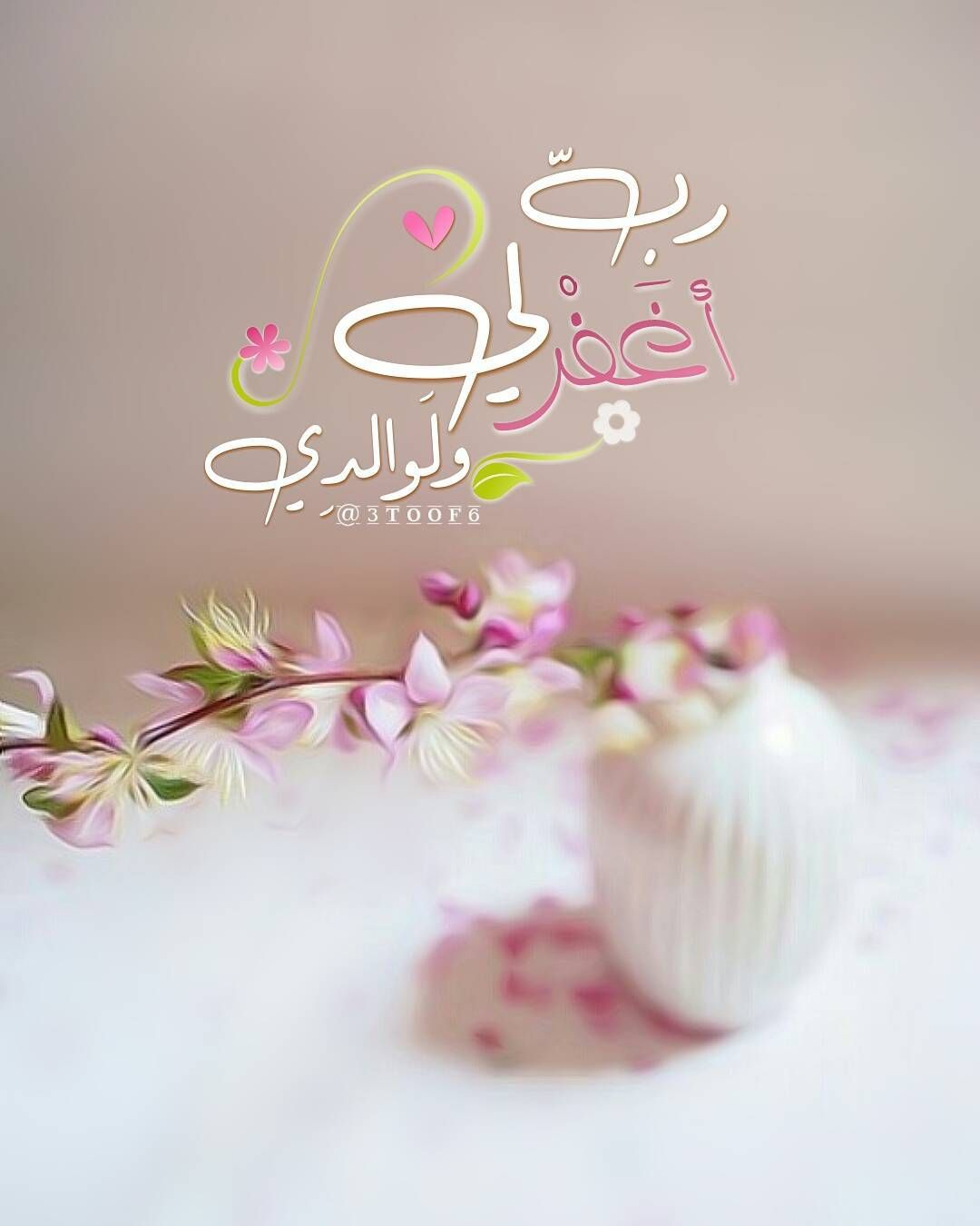 صروح المجد On Instagram رب اغفر لي ولوالدي Islamic Pictures