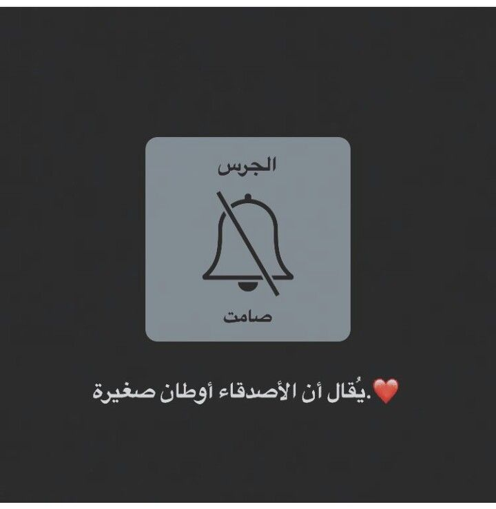 Pin By Marwa On مفضلتي Cute Quotes Arabic Love Quotes Arabic Words