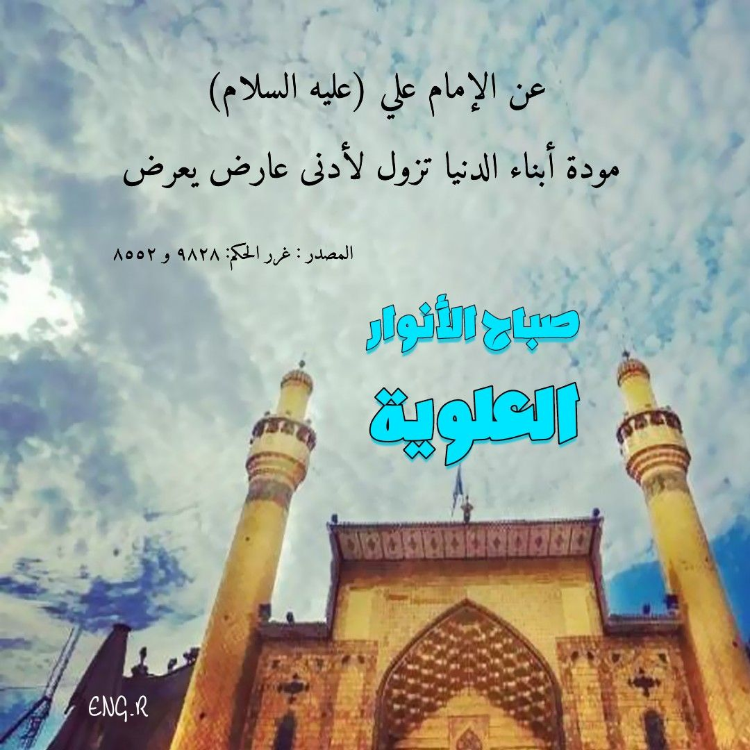 Pin By Eng R On صباح الخير Ali Quotes Imam Ali Quotes Quotes