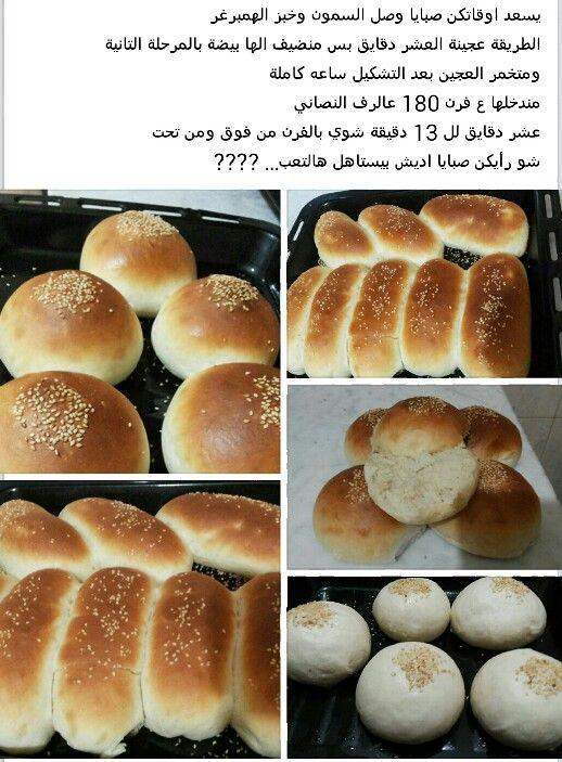 خبز افرنجي Arabic Food Food Cooking