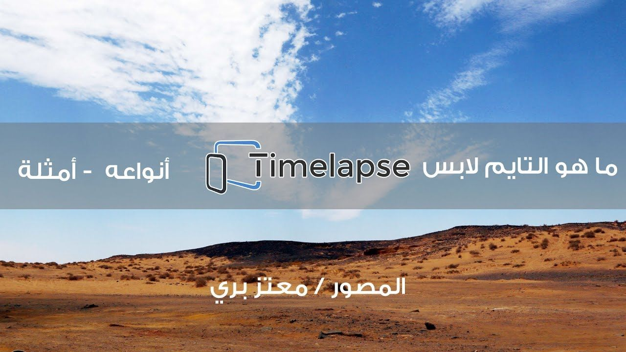 تايم لابس Time Lapse World Lockscreen Lockscreen Screenshot