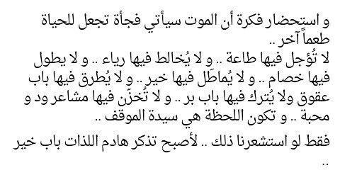 الموت هادم اللذات Words Quotes Touching Words Words