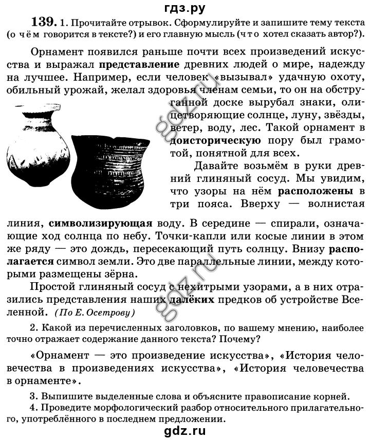 Спиши.ру по математике 4 класс моро 1 часть рабочая тетрадь
