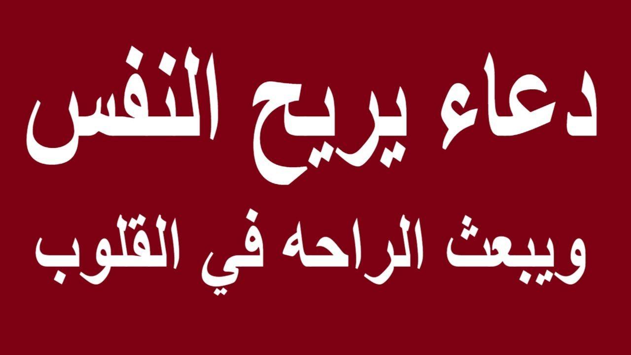 دعاء السائلين دعاء يريح النفس ويبعث الراحه في القلوب دعاء الصباح Arabic Calligraphy Calligraphy