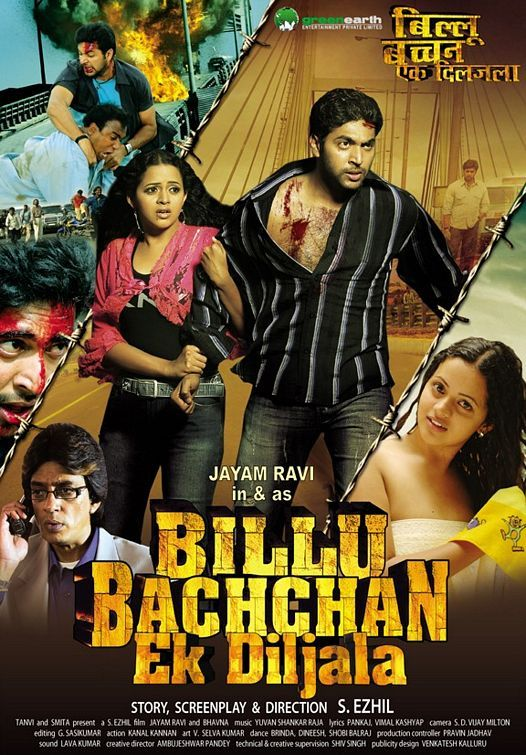 South indian movies dubbed in hindi 2014 online watch