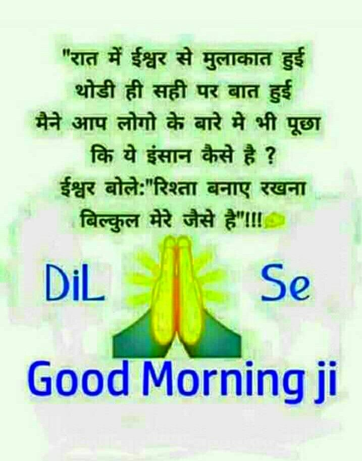 Respected Sir Good Morning Hava A Nice Day Regards Yadu Good Morning Messages Hindi Good Morning Quotes Morning Prayer Quotes
