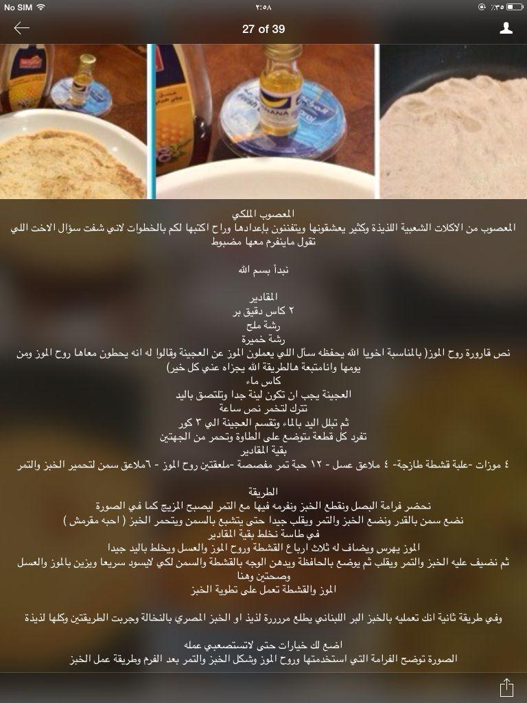 معصوب Instgram Mona2000 Arabian Food Food Natural Food