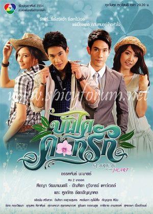 Bundai Dok Ruk Asianfuse Wiki Thai Drama Good Movies Drama