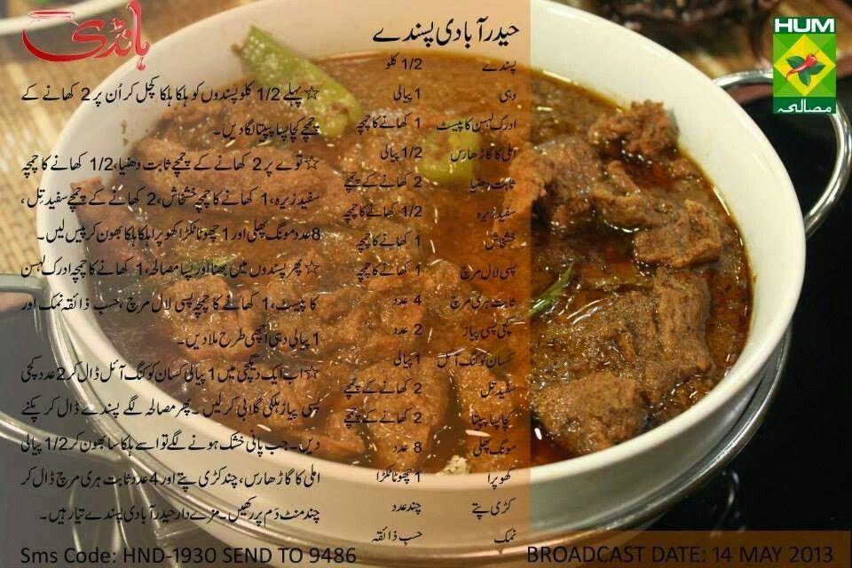 Hyderabadi Pasanda Masala Tv Recipe Tea Party Food Mutton Recipes