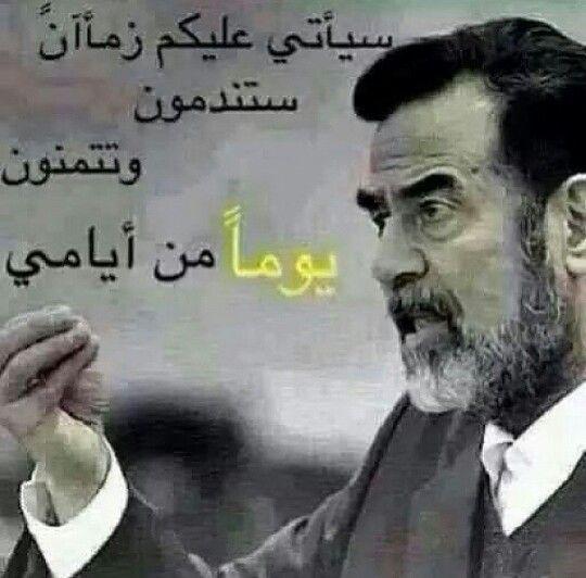 اي ولله صدام حسين Baghdad Iraq Iraq Flag Saddam Hussein