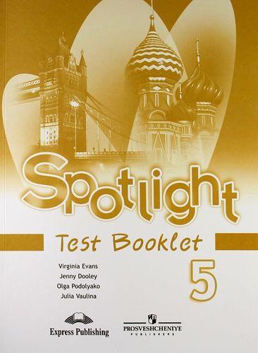 Spotlight 3. Test booklet / английский в фокусе. 3 класс.