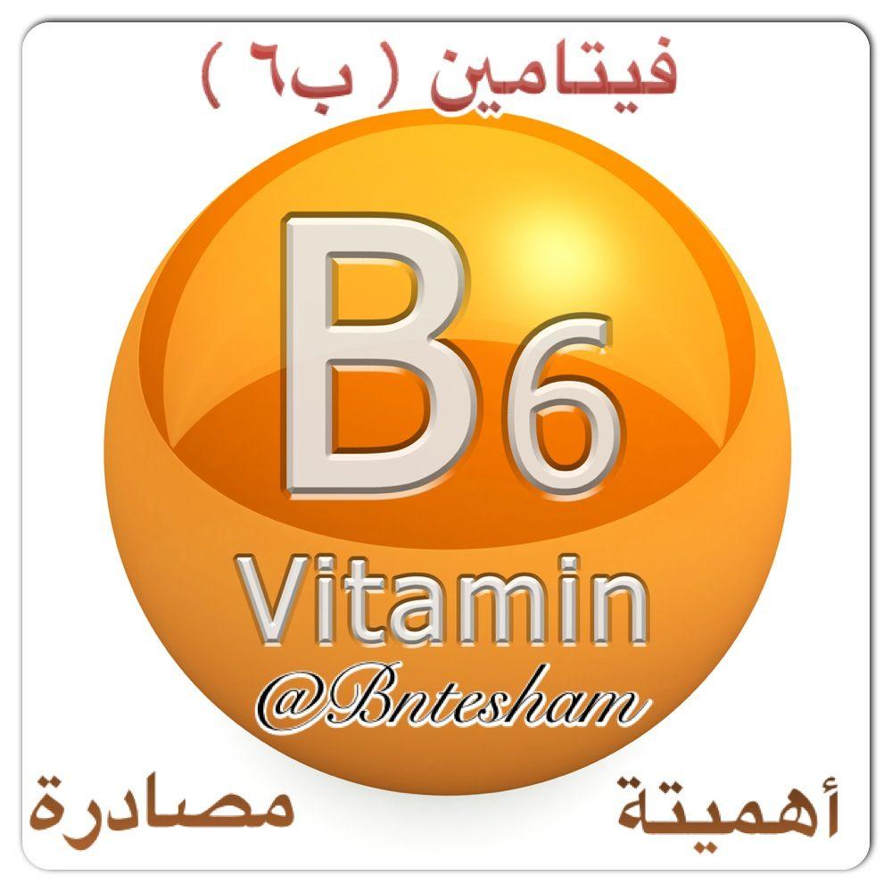 فيتامين ب٦ مصطلح يشمل ٦ مركبات لها نفس التأثير علي الجسم هذه المركبات تساعد في عملية التمثيل الغذائي للطعام و تساعد Vitamins Vitamins And Minerals Health