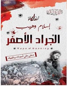 Pin On الأدب العربي كوكب الكتبpdf