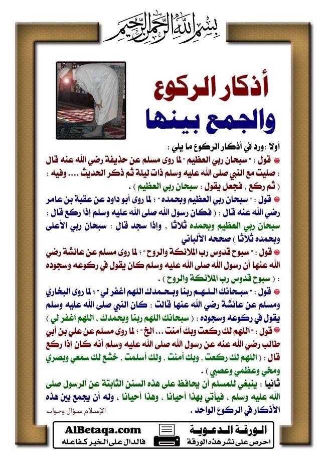 Desertrose أذكار الركوع Islam Facts Islam Hadith Islam Quran