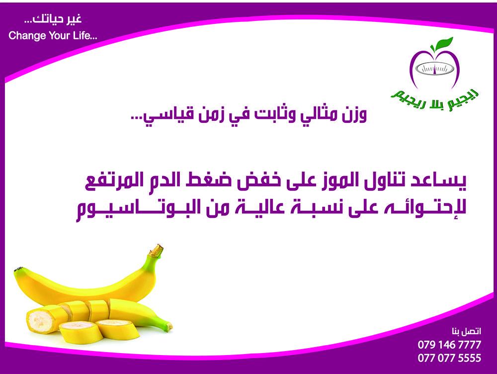 نصائح صحية عن الموز رجيم موز Health Tips Health Calorie