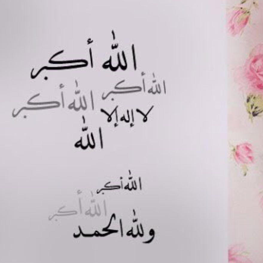 الله أكبر الله أكبر لا إله إلا الله الله أكبر الله أكبر و لله الحمد Home Decor Decals Decor Home Decor