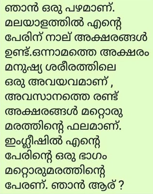 Malayalam Questions With Answer Puzzle Puzzles Puzzlefeed Kusruthichodyam Whatsapppuzz In 2020 Funny Questions With Answers Funny Questions Funny Quiz Questions