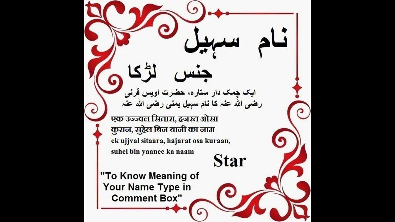 Sohail Name Meaning in Urdu - Sohail Arabic Name Meaning