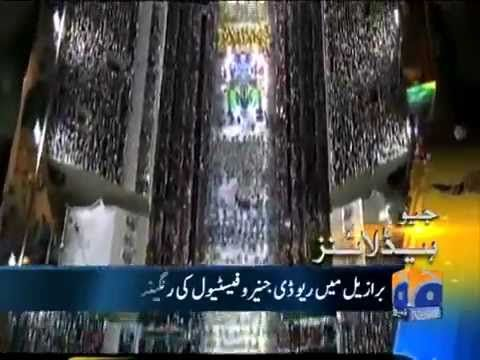 Like and Subscribe   Geo Headlines-12 Feb 2013-Latest Geo News