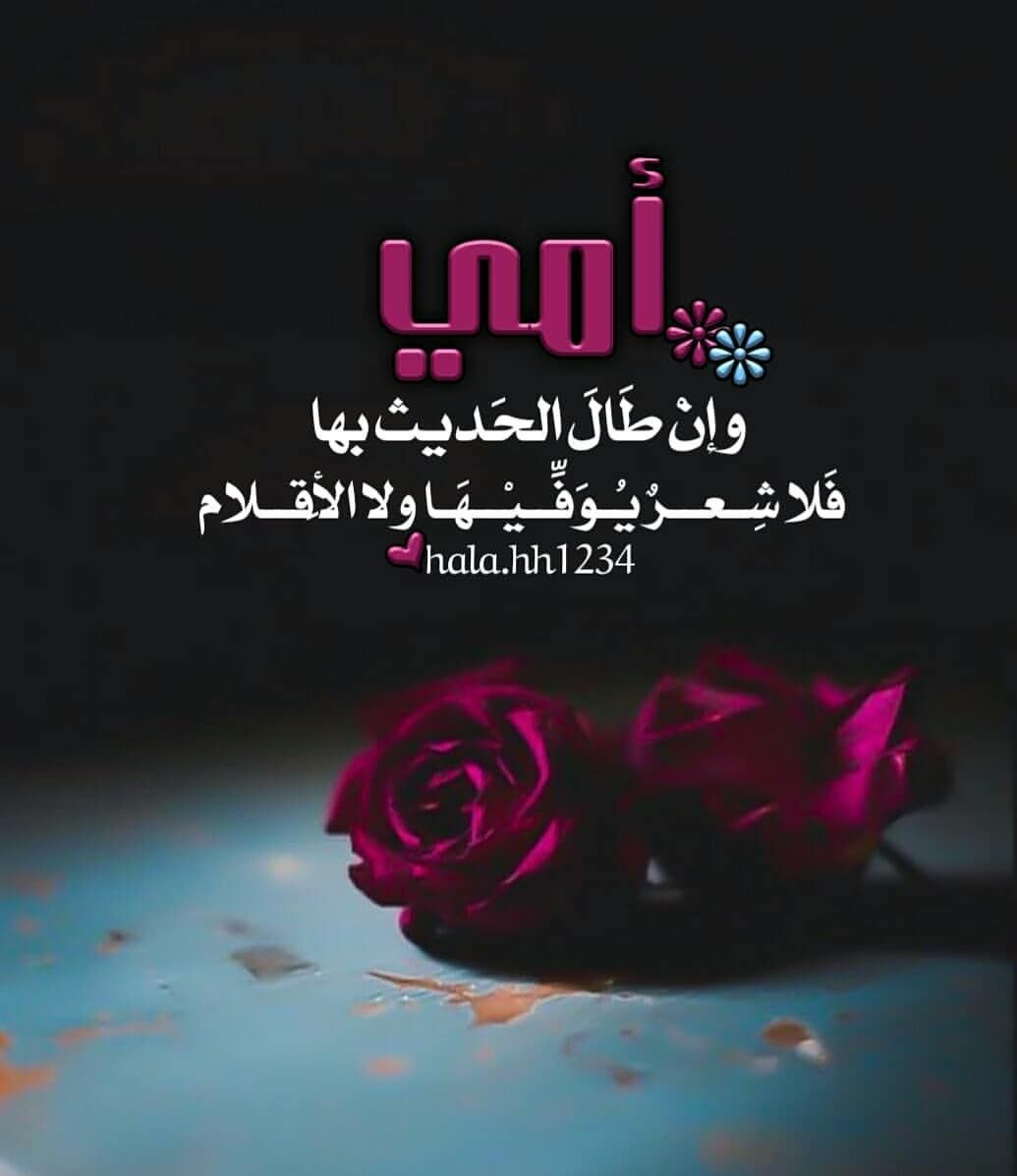 Pin By Manal M On عائلتي Arabian Art Arabic Quotes Love You