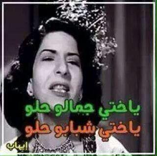 ياختي جمالو حلو Funny Qoutes Jokes Quotes Funny Arabic Quotes