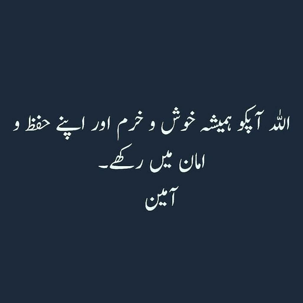 Ameen! Sum-Ameen!   Allah quotes, Image quotes, Urdu quotes