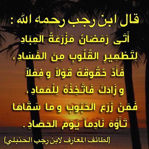 إبن رجب رمضان مزرعة العباد تطهير قلوب فساد أد حقوق قولا و فعلا زاد إتخذ Quran Quotes Instagram Quotes