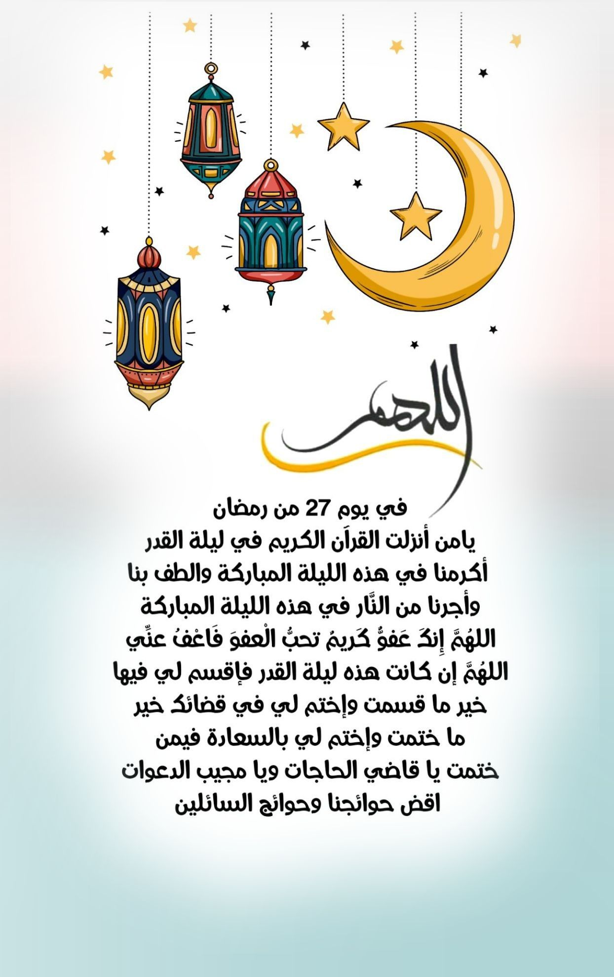 الله م في يوم ٢٧ من رمضان يامن أنزلت القرآن الكريم في ليلة القدر أكرمنا في هذه الليلة المباركة والطف بنا وأجرنا Ramadan Ramadan Kareem Ramadan Mubarak