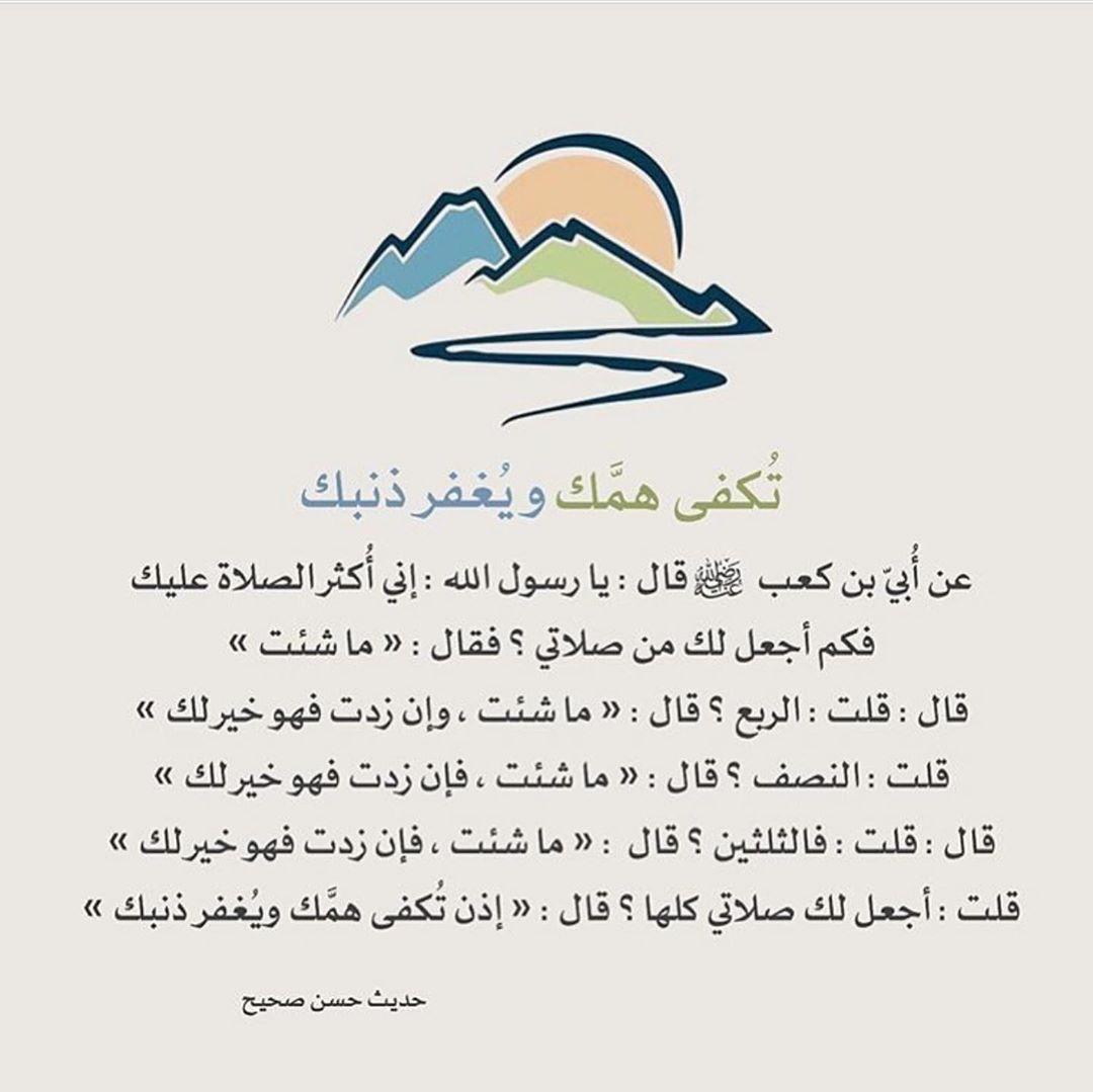 تــفــاؤل ونــجـاح On Instagram من حساب Tadabor Quran Quotes Islamic Quotes Islamic Quotes Quran