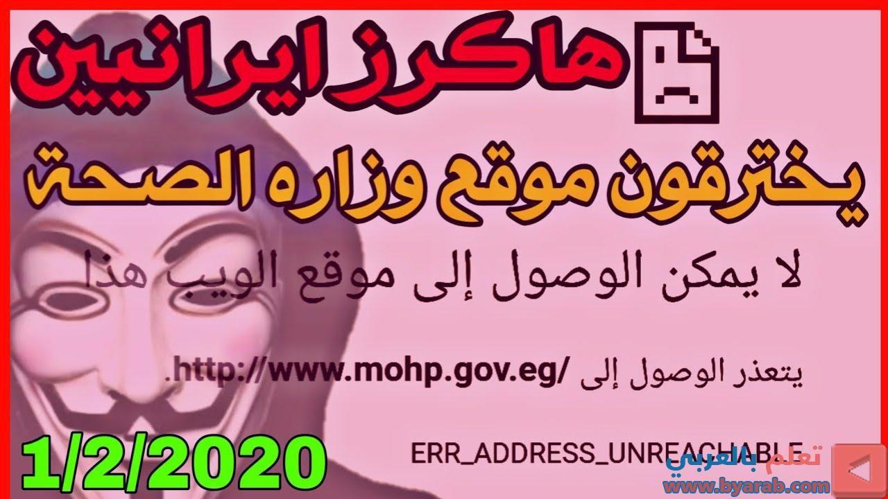 أخبار هاكرز ايرانيين يخترقون موقع وزاره الصحة والسكان 1 2 2020 In 2020 Neon Signs Signs