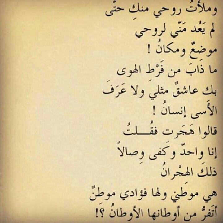 كلام ولا اروع Kh Magic Words Poetry Words Love Words