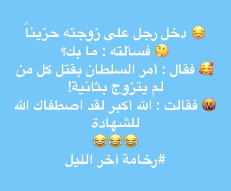Pin By Hussein Ouda On طريف Desktop Screenshot Desktop