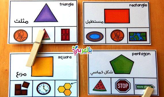 لعبة تعليم الاشكال الهندسية لرياض الاطفال العاب تعليمية منتسوري للطباعة Kids Education Math For Kids Shapes Activities