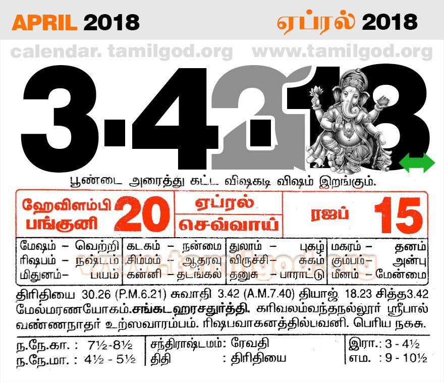 Tamil Calendar April 2018 Tamil daily calendar, Tamil