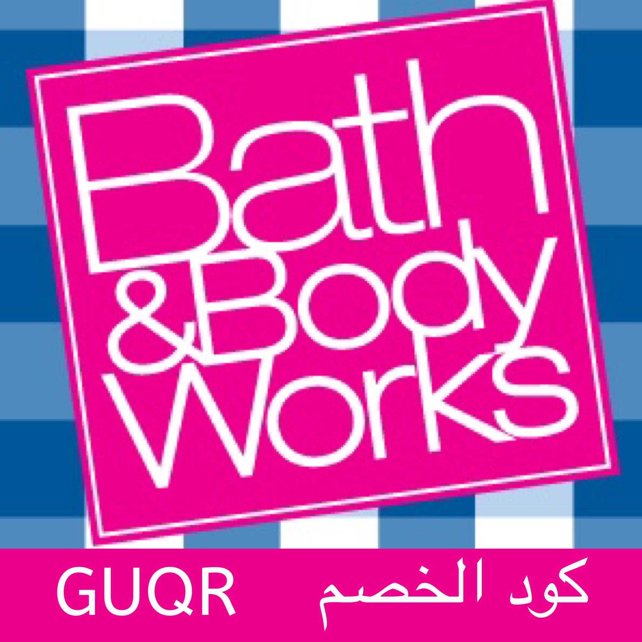 كود خصم باث اند بودي وركس كوبون باث بودي Bath Body Bath And Body Bed Bath Body Works Bath And Body Shop