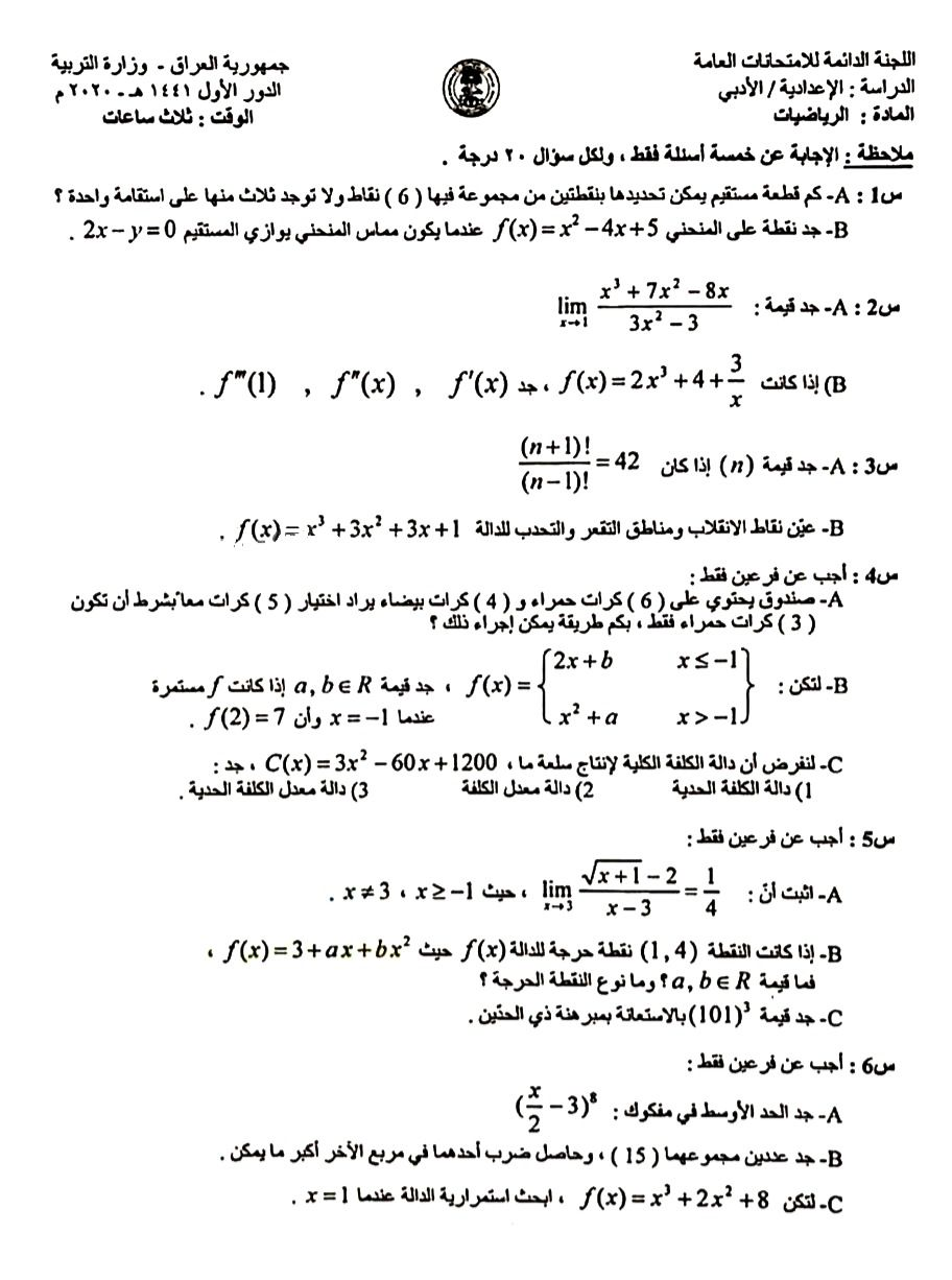 اسئلة الرياضيات للصف السادس الادبي 2020 الدور الاول مع الإجوبة Kn ننشر لكم اسئلة الرياضيات السادس الادبي 2020 الدور الاول مع الإجوبة بتار Math Math Equations