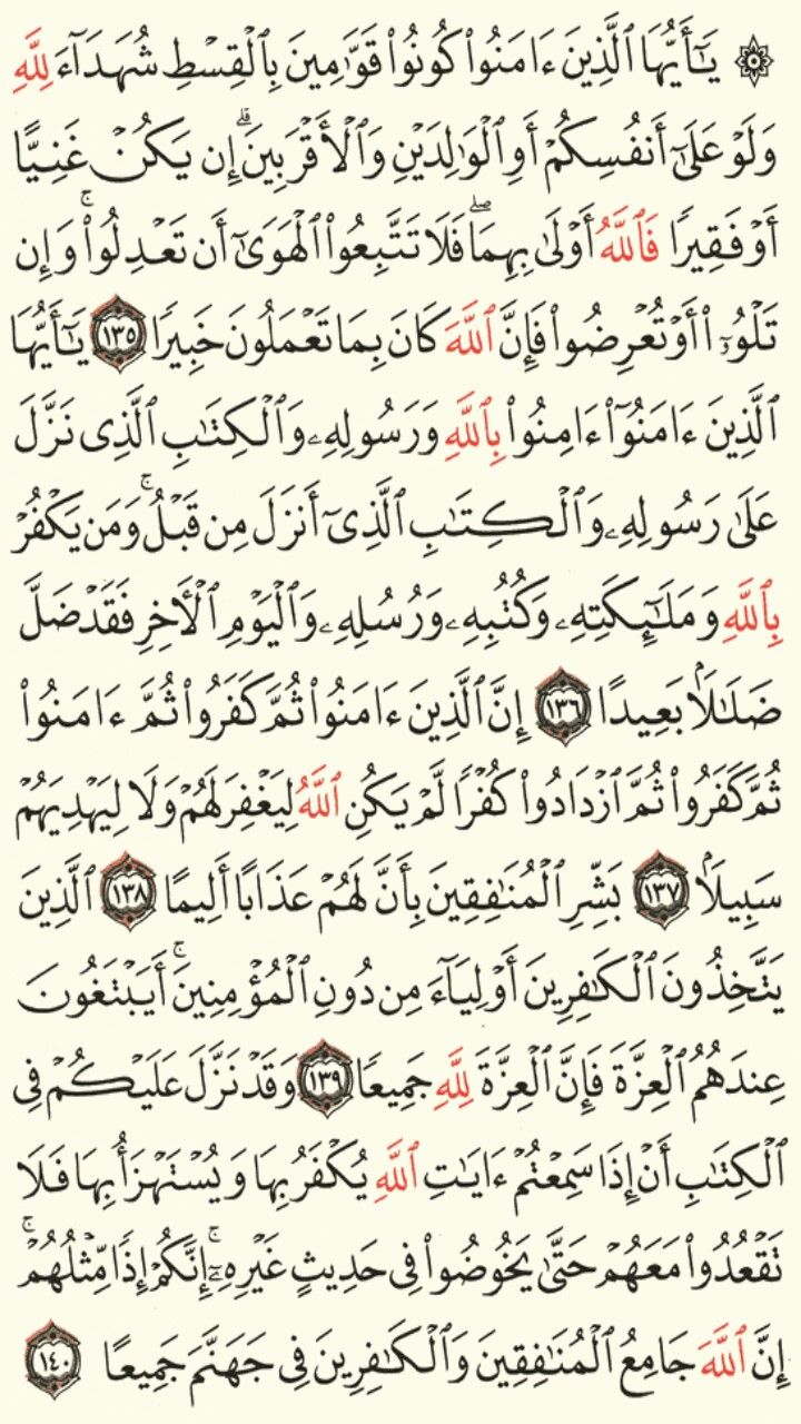 سورة النساء الجزء الخامس الصفحة 100 Quran Verses Math Verses