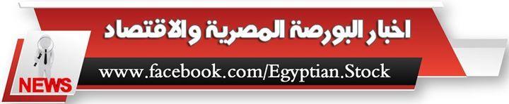 تم ايقاف الورقة المالية Egs214q1c011 الاسماعيلية الجديدة للتطوير والتنمية العمرانية شركة منقسمة لمدة ربع ساعة لتجاوزها نسبة 5 Stock News Signs Egyptian
