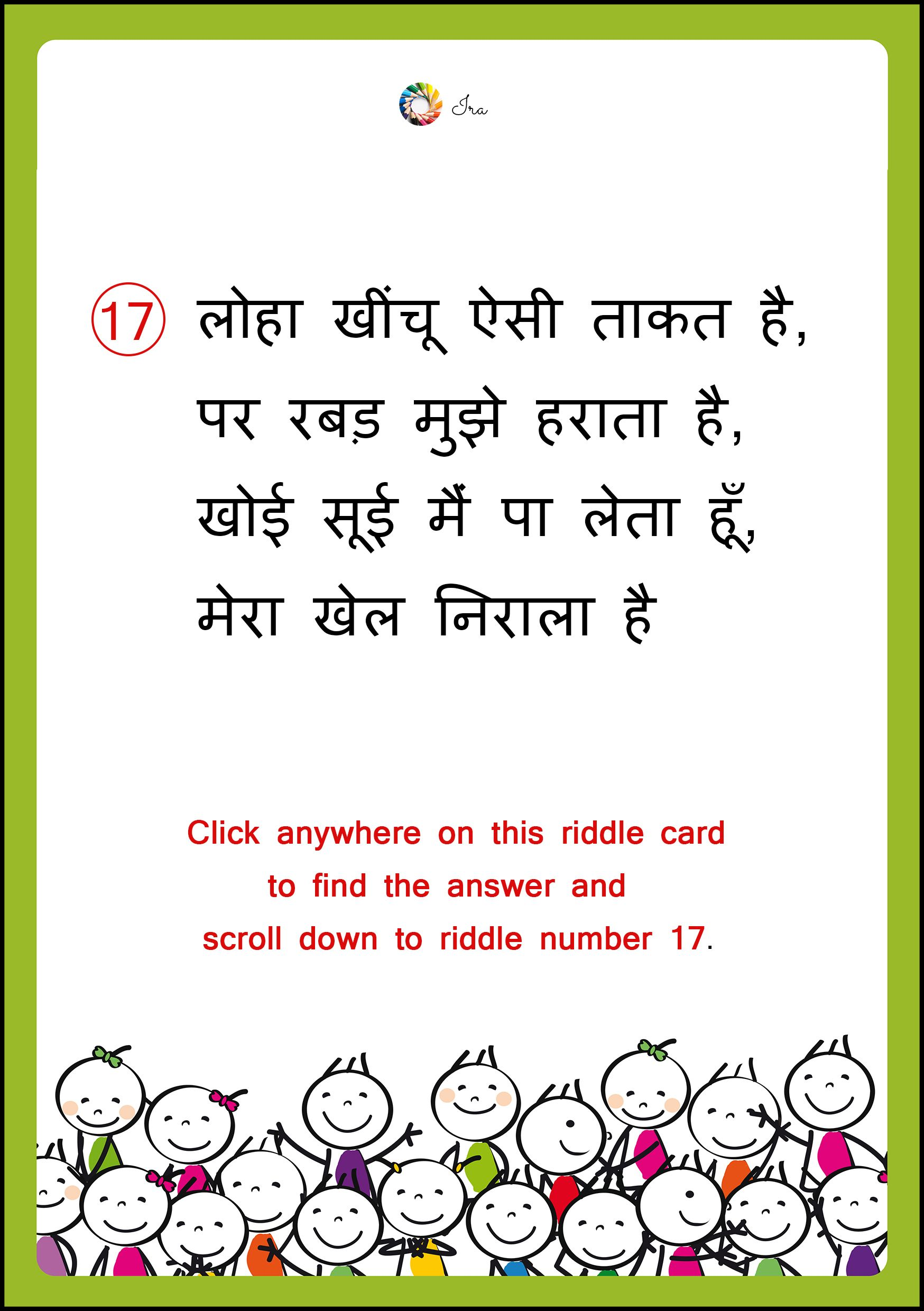 60 Rare Riddles in Hindi with Answers Riddles, Funny