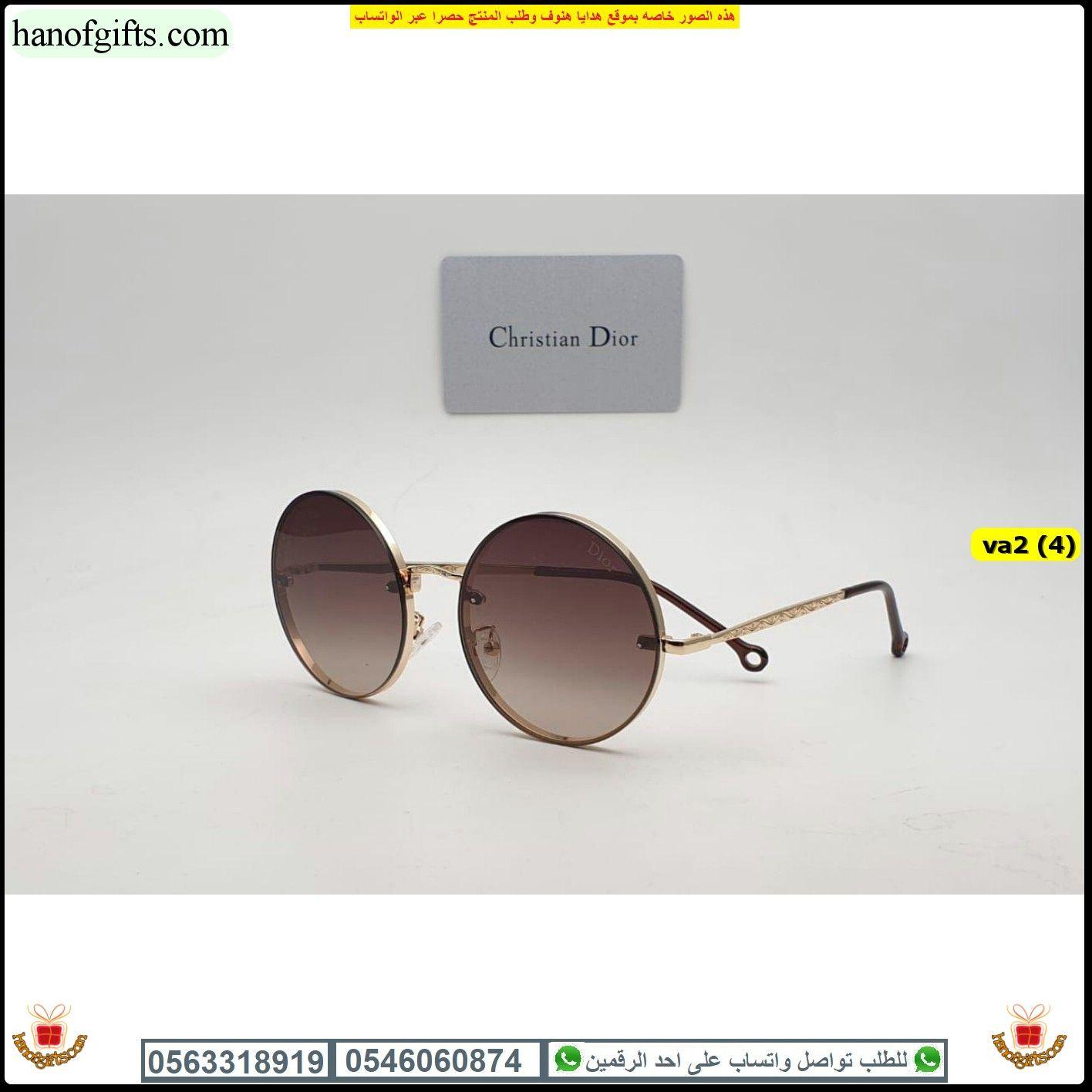 نظارات ديور نسائي Dior درجه اولى مع كامل ملحقاتها و بنفس الاسم هدايا هنوف Glasses Oval Sunglass Sunglasses