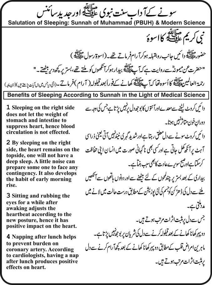 sunnat  islam  islam science prophet muhammad islam sunnat islam and science sample essay sample resume peace be upon him